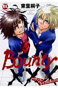 『bountyxxx』東里桐子