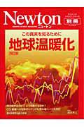 Newton別冊 地球温暖化<改訂版>