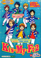 Kis-My-Ft2 to You 『キスマイ』超スペシャルエピソードBOOK