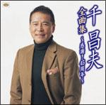 全曲集~感謝!45周年
