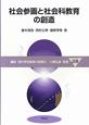 社会参画と社会科教育の創造 講座・現代学校教育の高度化28