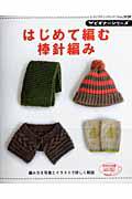はじめて編む 棒針編み ビギナーシリーズ