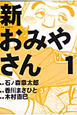 新・おみやさん (1)
