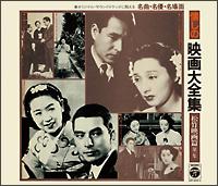 キャサリン・チャン『懐しの映画大全集<松竹映画篇>第1集』