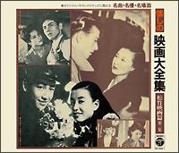 キャサリン・チャン『懐しの映画大全集<松竹映画篇>第2集』