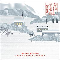 東京レディース・シンガーズ『愛のうた 祈りのうた』
