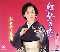 比気由美子『紅紫の恋』