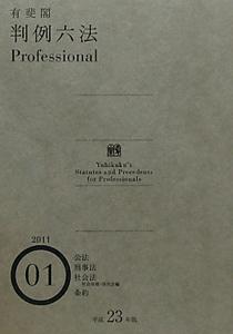 有斐閣 判例六法 Professional 平成23年