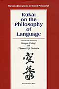 Kukai on the Philosophy of Language