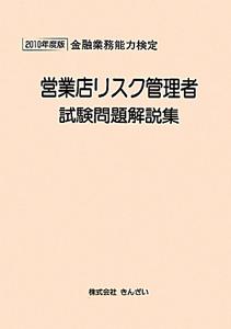 金融業務能力検定 営業店リスク管理者 試験問題解説集 2010