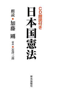 日本国憲法 CD朗読付き