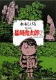 墓場鬼太郎<貸本版> 限定版BOX (2)