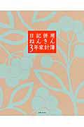 日記併用 ねんきん 3年家計簿