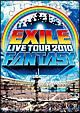 EXILE LIVE TOUR 2010 FANTASY (3枚組)