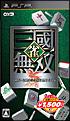 雀・三國無双 コーエーテクモ 定番シリーズ
