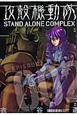 攻殻機動隊 STAND ALONE COMPLEX (2)