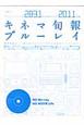 キネマ旬報 ブルーレイ ブルーレイソフト全2831本完全カタログ 2011 専門用語なしで楽しむブルーレイガイド&完全ソフトカ