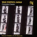 ラロ・シフリン『Wax Poetics Japan Compiled Series Dance Classics of CTI Records』