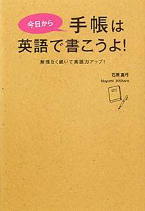 今日から 手帳は英語で書こうよ!