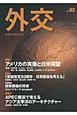 外交 特集:アメリカの実像と日米同盟 (2)
