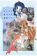 セトギワ花ヨメ (3)