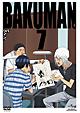 バクマン。 第7巻<通常版>