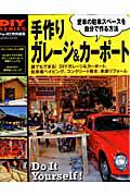 手作り ガレージ&カーポート DIYシリーズ