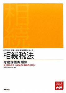 相続税法 財産評価問題集 税理士試験受験対策シリーズ 2011