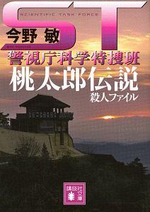 ST桃太郎伝説殺人ファイル ST警視庁科学特捜班