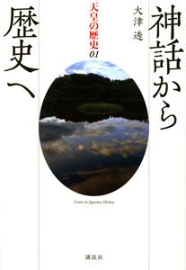 神話から歴史へ 天皇の歴史1