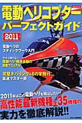 電動ヘリコプター パーフェクトガイド 2011