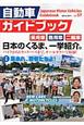 自動車ガイドブック 特集:集まれ、若者たちよ! Japanese Motor Vehicles G(57)