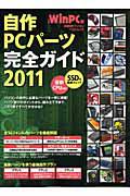 自作PCパーツ 完全ガイド 2011
