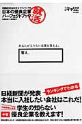 日本の優良企業 パーフェクトブック 2012