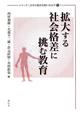 拡大する社会格差に挑む教育 シリーズ[日本の教育を問いなおす1]