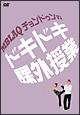 MBLAQチョンドゥンのドキドキ課外授業