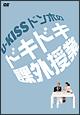 U-Kissドンホのドキドキ課外授業