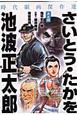 さいとう・たかを/池波正太郎 時代劇画傑作選 (4)