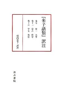 『朱子語類』訳注 巻7・12・13