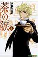 茶の涙~Larmes de the~ (2)