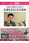 『看護を語ることの意味 川島みどり講演会DVD BOOK』川島みどり