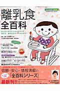離乳食全百科<オールカラー最新版>