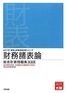 財務諸表論 総合計算問題集 基礎編 税理士試験受験対策シリーズ 2011