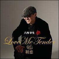 Love Me Tender & 初恋