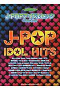 J-POPアイドルヒッツ Dear Snow