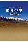 『99年の愛 JAPANESE AMERICANS』シーシー ワイナンズ