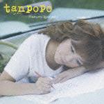 五十嵐はるみ『tanpopo』