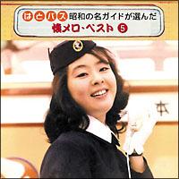 はとバス 昭和の名ガイドが選んだ懐メロ・ベスト (5)