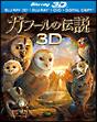 ガフールの伝説 3D & 2D ブルーレイセット