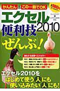 エクセル2010 便利技「ぜんぶ」!